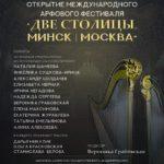 Международный арфовый фестиваль «Две столицы. Минск – Москва» откроется 18 ноября