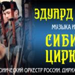 Музыка из фильма «Сибирский цирюльник» Эдуарда Артемьева прозвучит в Светлановском зале Дома музыки