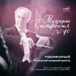 Неизданный концерт Рудольфа Баршая