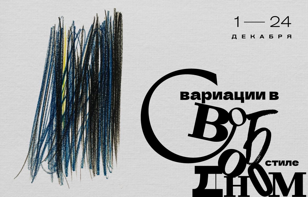 Декабрьские вечера Святослава Рихтера - 2021