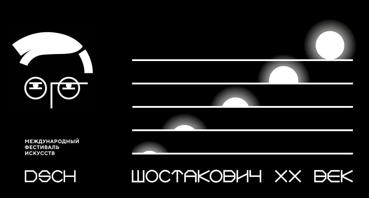 В Самаре состоялся Международный фестиваль искусств Дмитрия Шостаковича