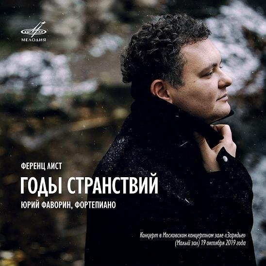 Опубликована концертная запись цикла Листа в исполнении Юрия Фаворина