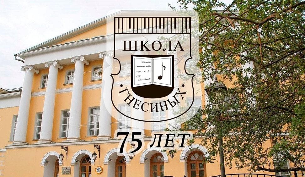 """В зале """"Зарядье"""" пройдет концерт к юбилею МССМШ им. Гнесиных"""