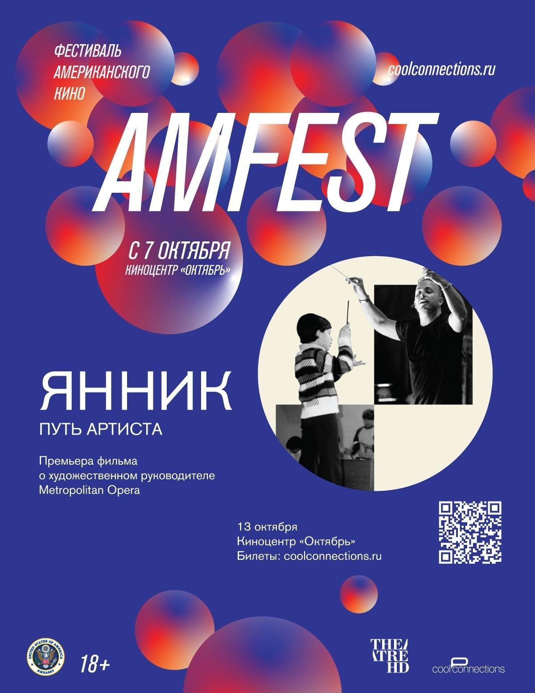 """Премьера фильма """"Янник: Путь артиста / Yannick: An artist's journey"""""""