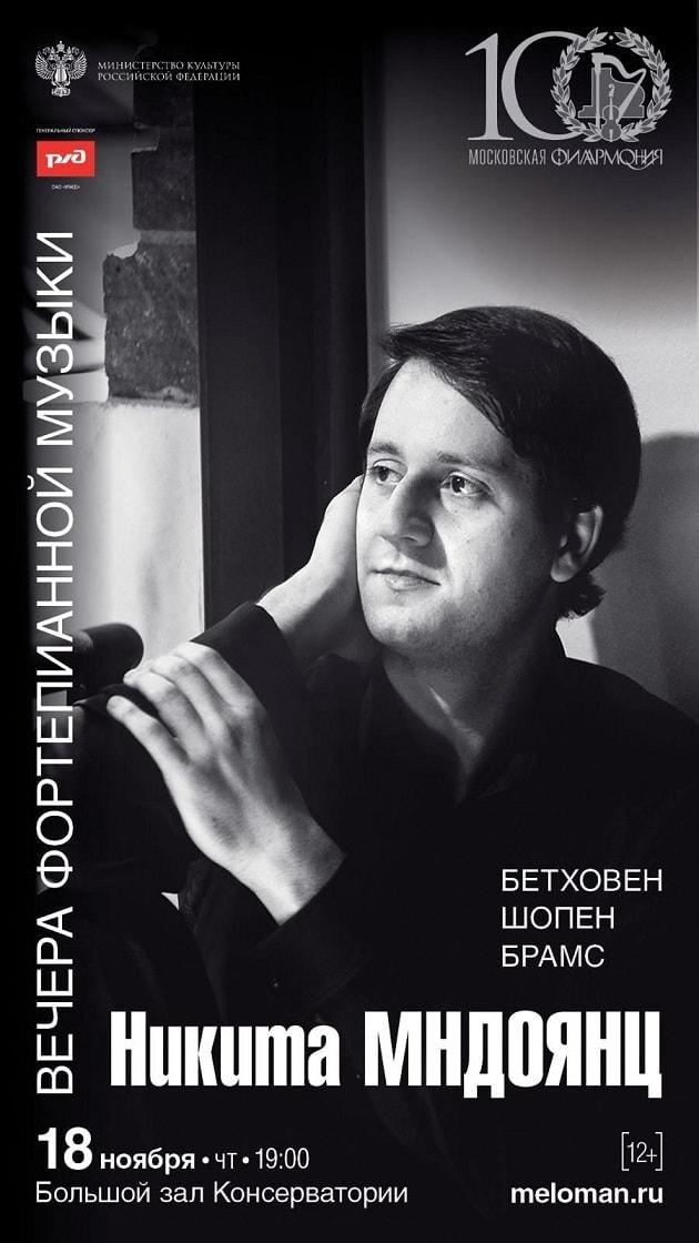 Пианист Никита Мндоянц выступит в Москве