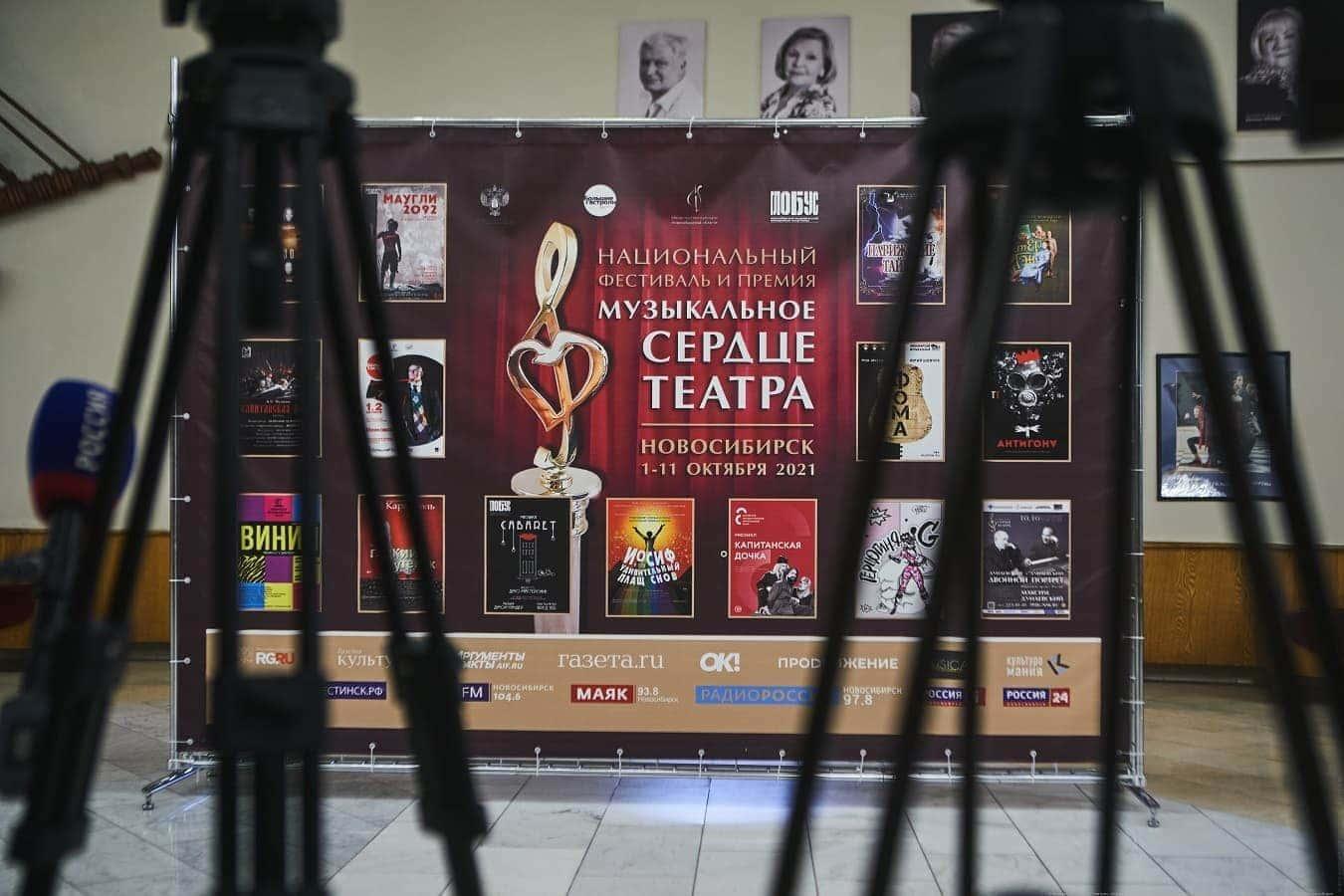 """В НОВАТе вручат премию """"Музыкальное сердце театра"""""""