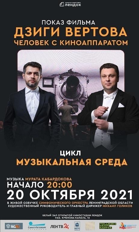 Проект «Музыкальная среда» запустится в Санкт-Петербурге