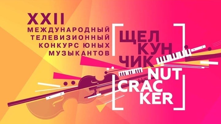 """XXII Международный телевизионный конкурс юных музыкантов """"Щелкунчик"""""""