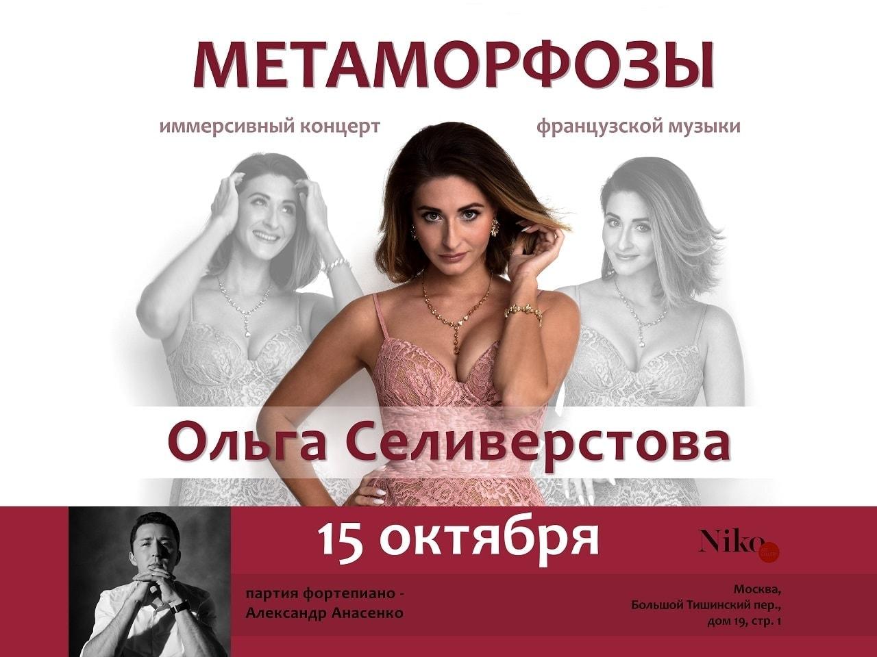 Проект Ольги Селиверстовой «Метаморфозы»