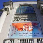 Симфонический форум России проходит в Екатеринбурге