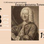 В Минске отметят 340-летие со дня рождения Телемана