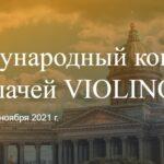 Первый международный конкурс скрипачей Violino