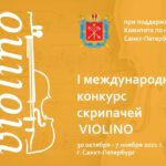 Первый международный конкурс скрипачей Violino переносится