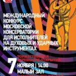 XII Международный конкурс исполнителей на духовых и ударных инструментов