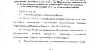 Мединский отменил приказы о регламентации норм театрального труда