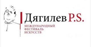 Фестиваль «Дягилев. P.S.» объявил программу