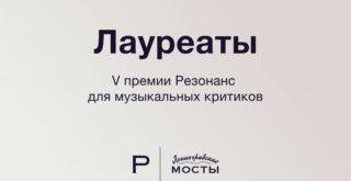 """В Петербурге объявили имена победителей премии """"Резонанс"""" - 2021"""