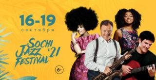 Игорь Бутман представляет: XII Международный фестиваль «Sochi Jazz Festival»