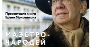 Презентация книги о Геннадии Рождественском состоится в Московской консерватории