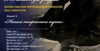 Пианист Алексей Чернов выступит в Малом зале МГК