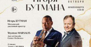 Игорь Бутман отметит юбилей в Петербурге гала-концертом