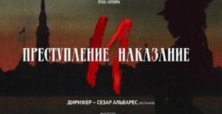 В Петербурге состоится премьера рок-оперы Эдуарда Артемьева