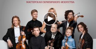 «Мастерская Скрипичного Искусства» открыла сбор средств на обучение талантливых детей