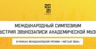 В Москве пройдет Международный симпозиум «Индустрия звукозаписи академической музыки»