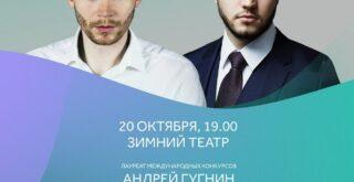 Андрей Гугнин выступит с Сочинским симфоническим оркестром