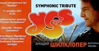 "Аркадий Шилклопер представит программу ""Symphonic Tribute to YES"""