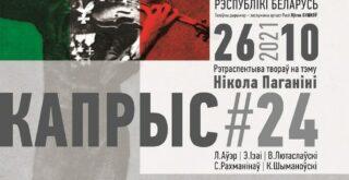 Камерный оркестр Республики Беларусь - ретроспектива произведений на тему Никколо Паганини