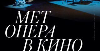 TheatreHD покажет прямую трансляцию оперы «Огонь в душе моей» из Метрополитен опера