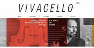 Международный фестиваль виолончельной музыки Vivacello представит в Москве всемирно известных музыкантов