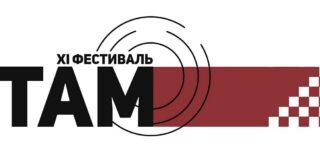 СТАМ-фестиваль 2021