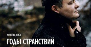 """""""Годы странствий"""". Юрий Фаворин"""