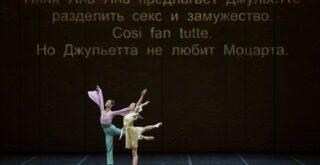 Жанна Губанова (Джульетта), Ольга Сизых (Гувернантка). Фото - Карина Житкова