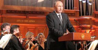 Владимир Путин на сцене Большого зала Московской консерватории