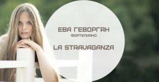«Орфей» представляет La Stravaganza Евы Геворгян